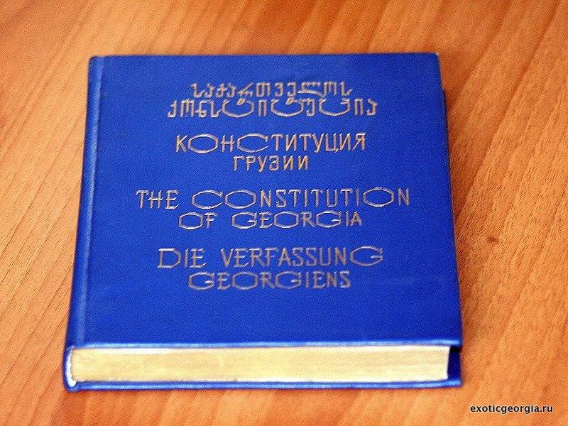 конституция грузии