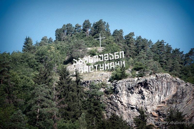 на въезде в Абастумани