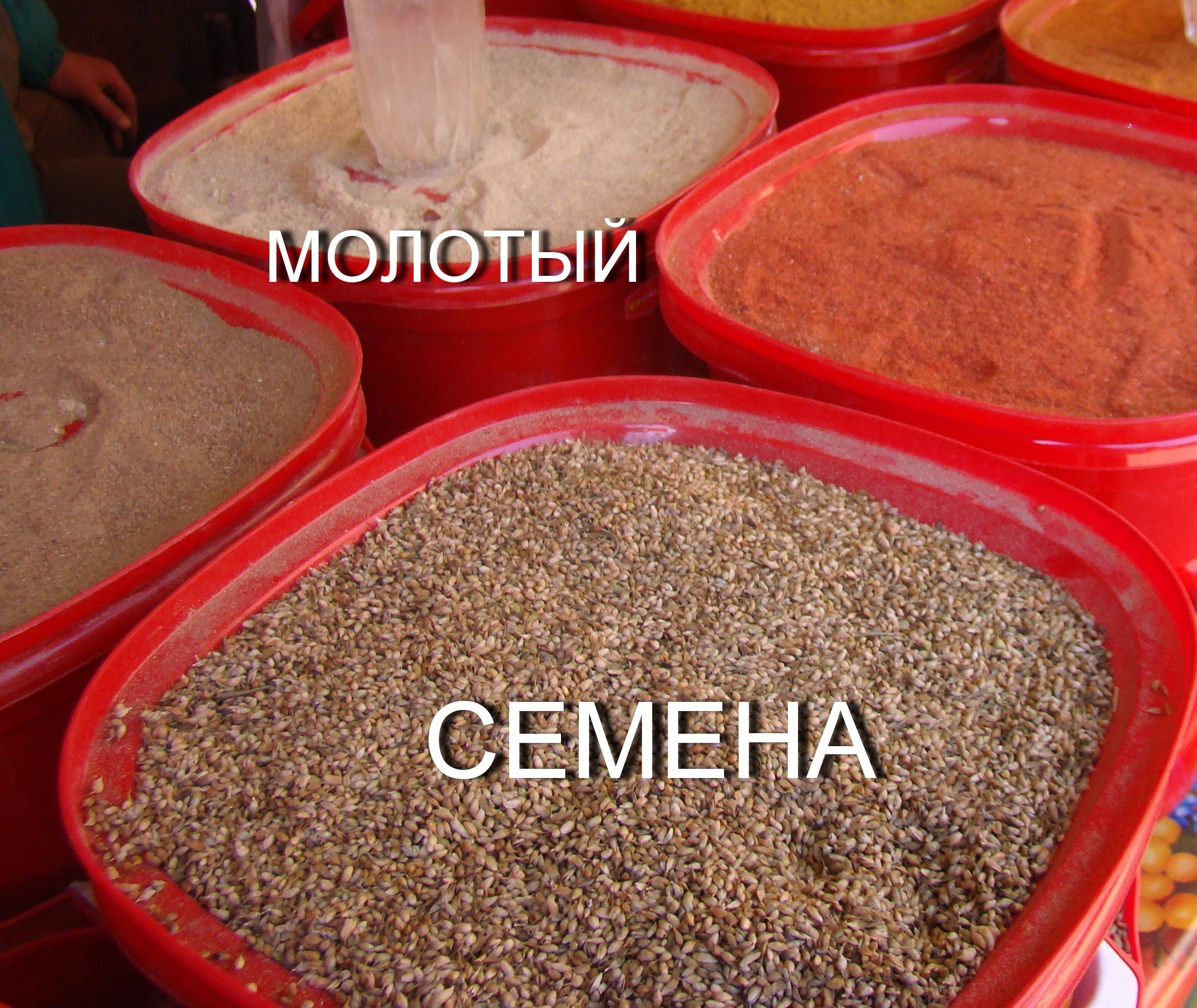 Грузинские Специи